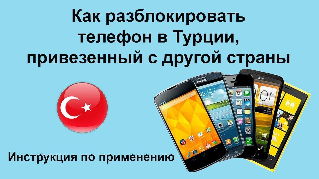 Регистрация иностранного телефона в Турции