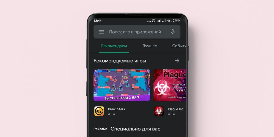 В Google Play появилась долгожданная тёмная тема