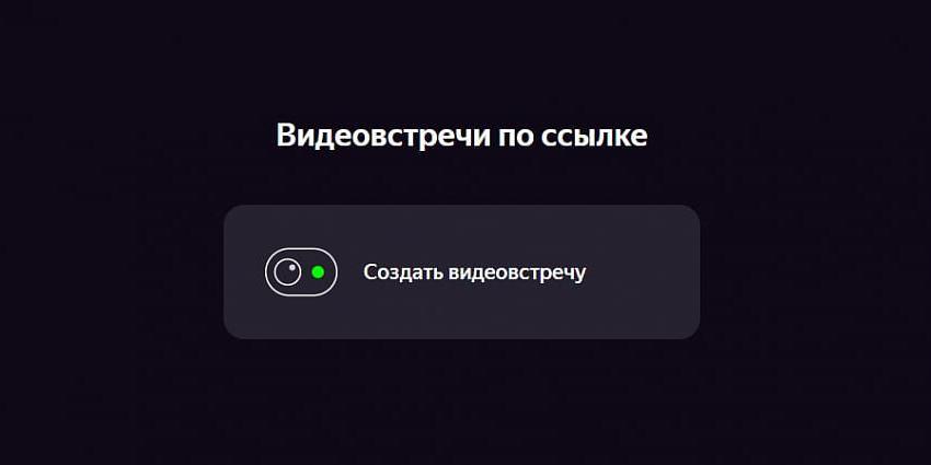 «Яндекс» запустил видеочат «Телемост»