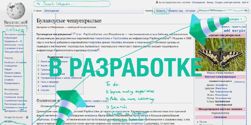 «Википедия» сменит дизайн впервые за 10 лет