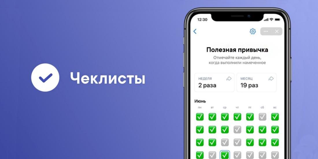 «ВКонтакте» запустила «Чеклисты» для привычек
