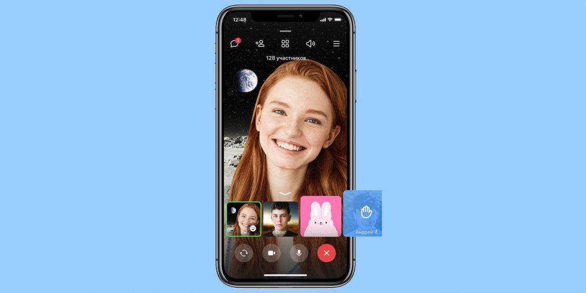 «ВКонтакте» запустила видеозвонки на 128 человек