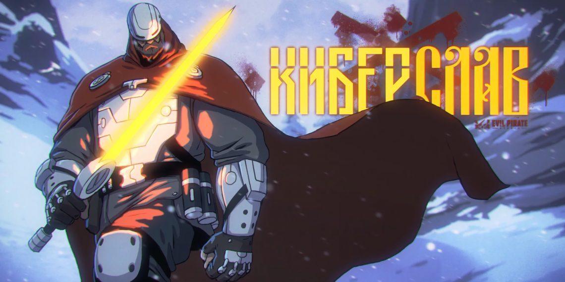 «КиноПоиск HD» анонсировал выход анимационного сериала «Киберслав»
