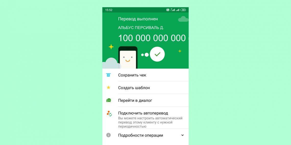 Telegram-бот подделывает скриншоты «Сбербанка Онлайн»