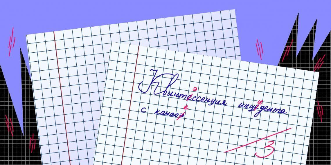 20 слов, которые пишут неправильно даже грамотные люди