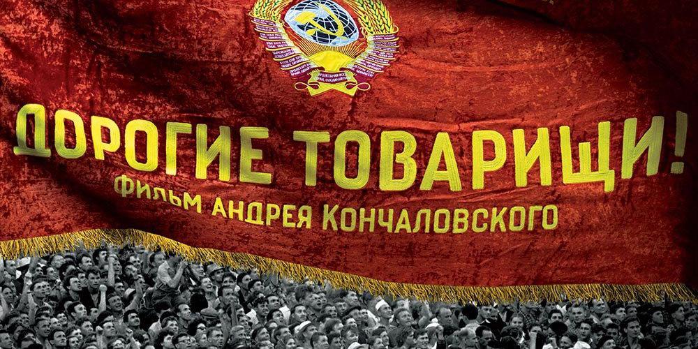 Российский фильм «Дорогие товарищи!» вошёл в шорт-лист «Оскара»