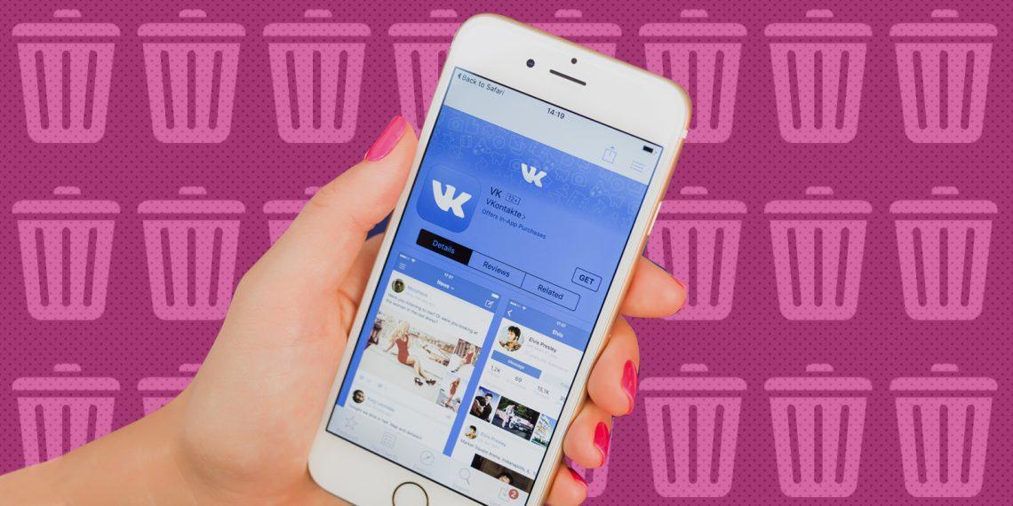 Как быстро удалить все записи со стены «ВКонтакте»