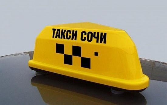 Российский турист рассказал о схемах обмана таксистами в Сочи
